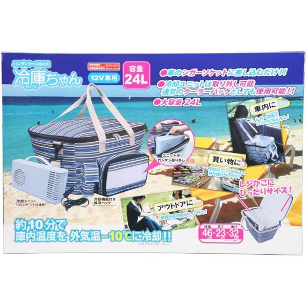 ハンディクールBOX 冷庫ちゃん NEWING ニューイング CB-001 SFJ株式会社 保冷バッグ CB001|amcom|03