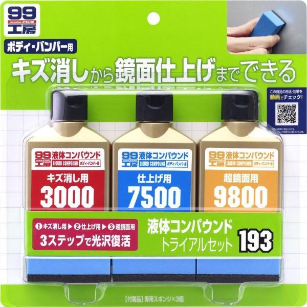 ソフト99 液体コンパウンドトライアルセット SOFT99 09193 80ml×3種【RCP】|amcom
