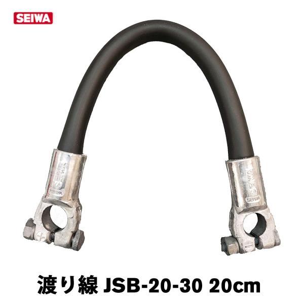 バッテリー用 ケーブル線 JSB-20-30 わたり線 接続 20cm ジョイントケーブル ジャンパー線 車両ケーブル バッテリー連結線 渡り線 太ポール 清和工業|amcom