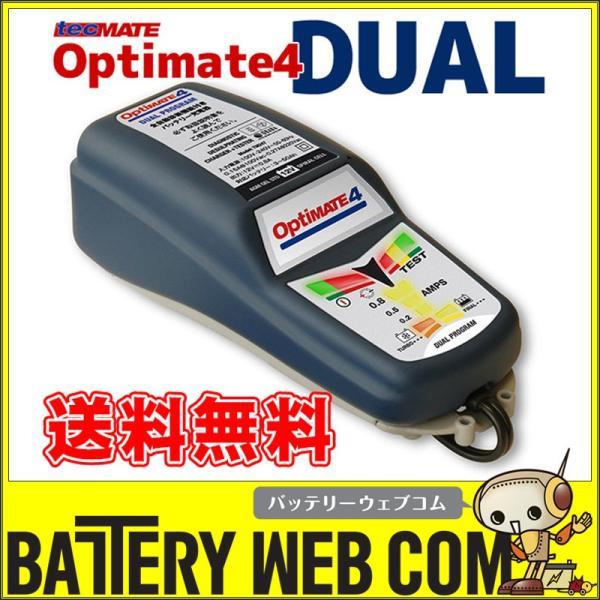 オプティメート4 DUAL パルス 式 充電 バイク バッテリー 充電器 正規品 3年保証 バッテリーチャージャー 全自動 充電器 バッテリーメンテナー テックメイト|amcom