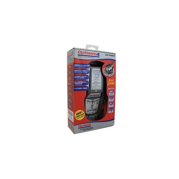 オプティメート4 DUAL パルス 式 充電 バイク バッテリー 充電器 正規品 3年保証 バッテリーチャージャー 全自動 充電器 バッテリーメンテナー テックメイト|amcom|02