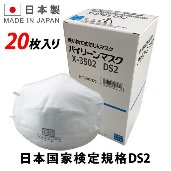 日本製 バイリーン 使い捨て 防じん マスク 20枚入り X-3502 国家検定合格 DS2 防塵 火山灰 N95同等 送料無料 (離島 沖縄除く)|amcom