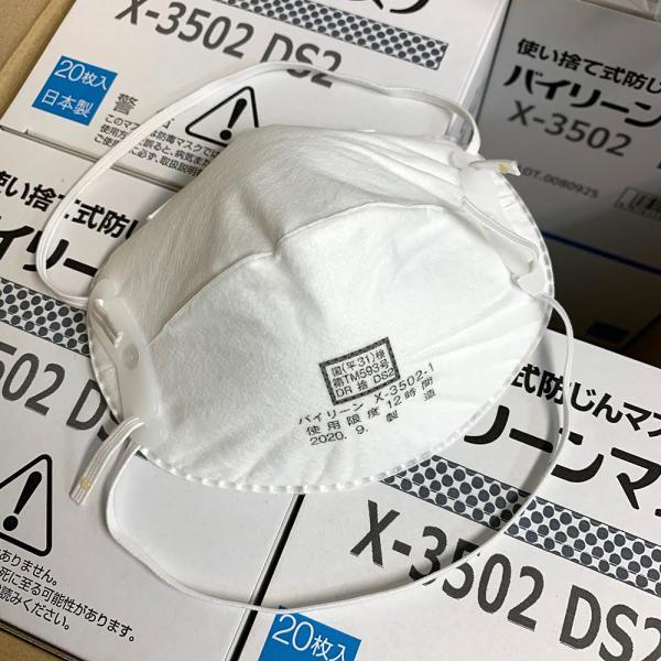日本製 バイリーン 使い捨て 防じん マスク 20枚入り X-3502 国家検定合格 DS2 防塵 火山灰 N95同等 送料無料 (離島 沖縄除く)|amcom|12