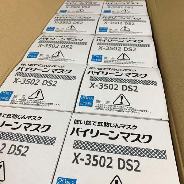 日本製 バイリーン 使い捨て 防じん マスク 20枚入り X-3502 国家検定合格 DS2 防塵 火山灰 N95同等 送料無料 (離島 沖縄除く)|amcom|04