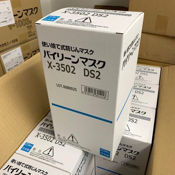 日本製 バイリーン 使い捨て 防じん マスク 20枚入り X-3502 国家検定合格 DS2 防塵 火山灰 N95同等 送料無料 (離島 沖縄除く)|amcom|05
