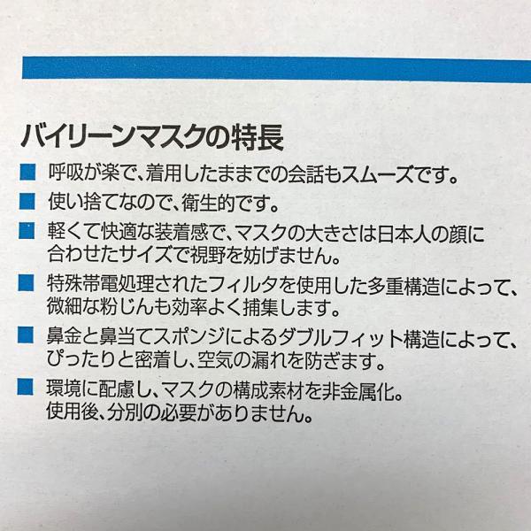 日本製 バイリーン 使い捨て 防じん マスク 20枚入り X-3502 国家検定合格 DS2 防塵 火山灰 N95同等 送料無料 (離島 沖縄除く)|amcom|07