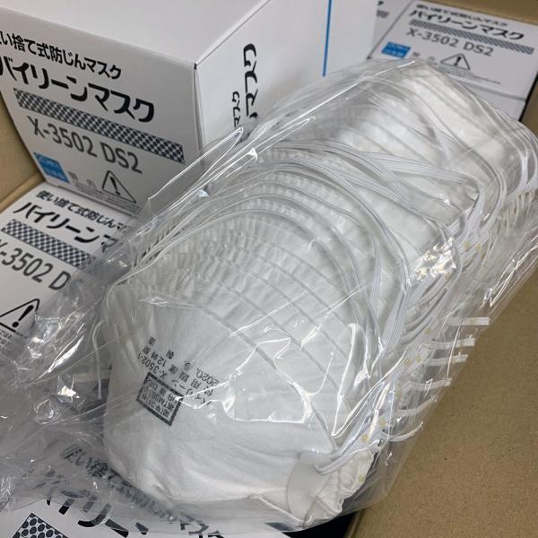 日本製 バイリーン 使い捨て 防じん マスク 20枚入り X-3502 国家検定合格 DS2 防塵 火山灰 N95同等 送料無料 (離島 沖縄除く)|amcom|08