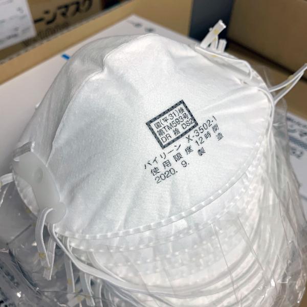 日本製 バイリーン 使い捨て 防じん マスク 20枚入り X-3502 国家検定合格 DS2 防塵 火山灰 N95同等 送料無料 (離島 沖縄除く)|amcom|09