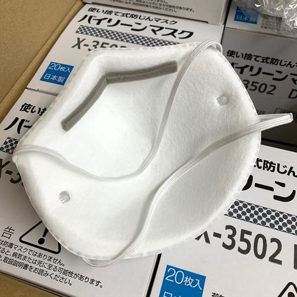 日本製 バイリーン 使い捨て 防じん マスク 20枚入り X-3502 国家検定合格 DS2 防塵 火山灰 N95同等 送料無料 (離島 沖縄除く)|amcom|10