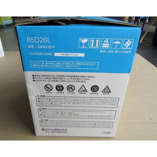日本製 JS 85D26L 日立化成 日立 新神戸電機 自動車 バッテリー XGS85D26L SXG85D26L後継 2年保証 国産 送料無料 あすつく対応|amcom|04