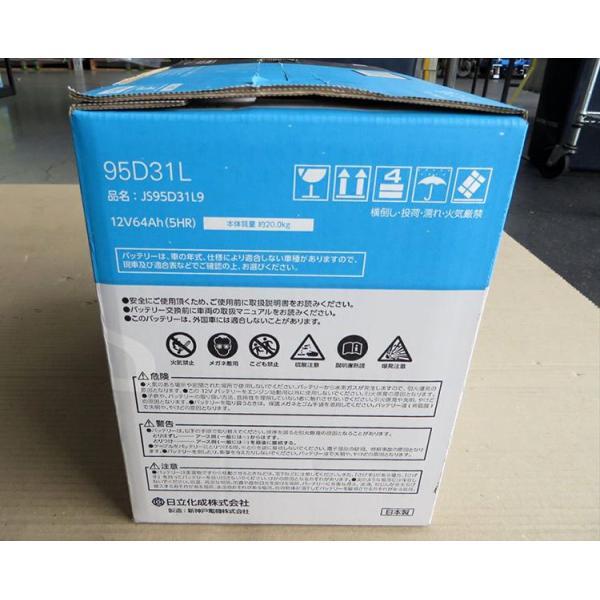 日立化成 バッテリー JS 95D31L 日立化成 日立 新神戸電機 自動車用バッテリー XGS95D31L SXG95D31L後継 日本製 J2年保証 国産 バッテリ-|amcom|04