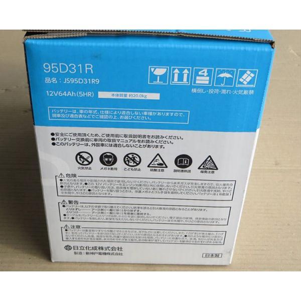 あすつく対応 送料無料 日本製 JS 95D31R 日立化成 日立 新神戸電機 自動車 バッテリー XGS95D31R SXG95D31R後継 2年保証 国産|amcom|04
