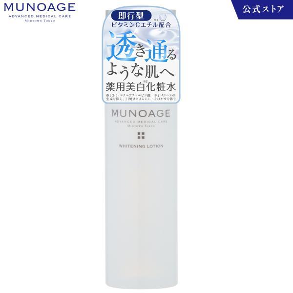 ミューノアージュ MUNOAGE 薬用美白化粧水(ホワイトニングローション)ビタミン ドクターズコスメ ペプチド