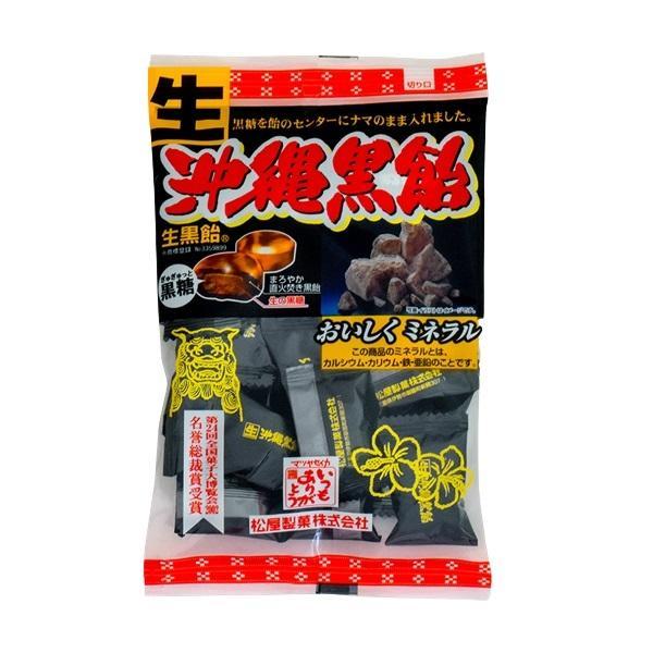 (生)沖縄黒飴 個包装 130g×10袋【松屋製菓】特許取得商品
