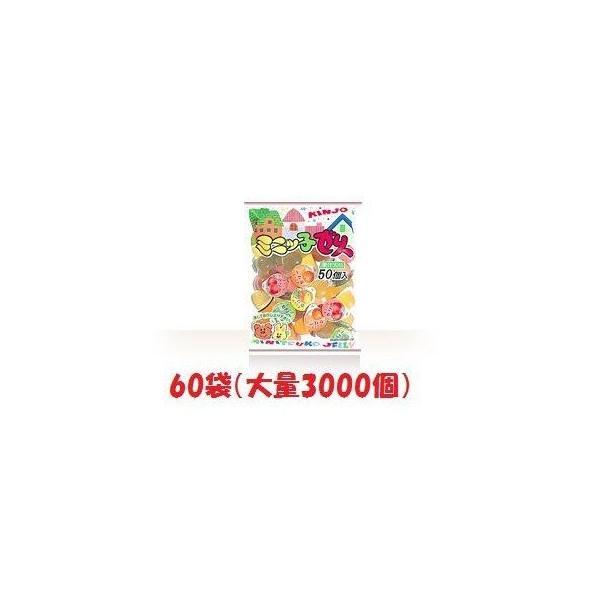 金城製菓 ミニッ子ゼリー ひとくちゼリー 16gX50個入X60袋(10カートン大量3000個)★代引き不可