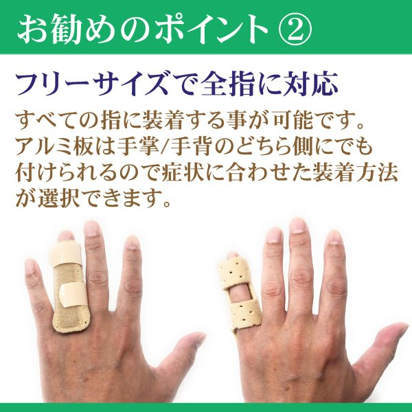 指サポーター ばね指サポーター バネ指 腱鞘炎 突き指 指固定 保護 フリーサイズ ベージュ|amenity2019|05