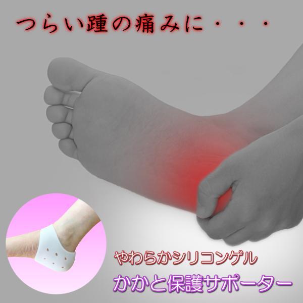 かかとサポーター かかと保護 シリコンゲル サポーター 厚手 2個セット 踵の痛み 足底筋膜 ひび割れにも|amenity2019
