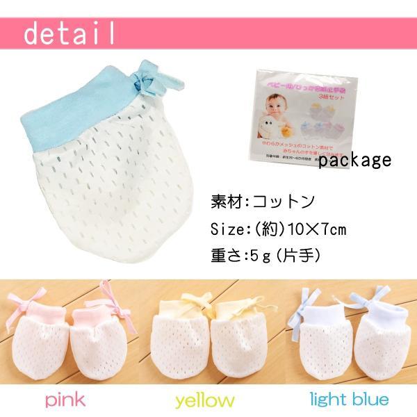 ベビーミトン かきむしり防止 ひっかき防止 手袋 3色セット かわいいおててを優しく包む ミトン 新生児 赤ちゃん用 メッシュ 0〜6ヶ月|amenity2019|03