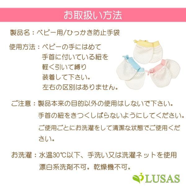 ベビーミトン かきむしり防止 ひっかき防止 手袋 3色セット かわいいおててを優しく包む ミトン 新生児 赤ちゃん用 メッシュ 0〜6ヶ月|amenity2019|04
