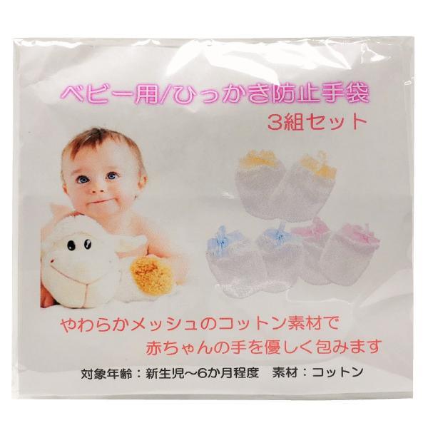 ベビーミトン かきむしり防止 ひっかき防止 手袋 3色セット かわいいおててを優しく包む ミトン 新生児 赤ちゃん用 メッシュ 0〜6ヶ月|amenity2019|05
