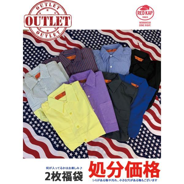 アウトレット処分品!Red Kap S/S Work Shirt 半袖 2枚セット ほつれ 汚れあり 色は選べません