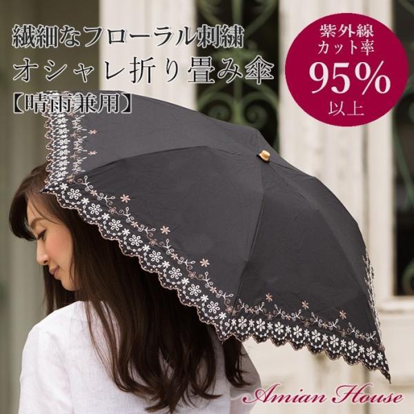 折りたたみ傘 レディース 晴雨兼用  日傘 uv 遮光 人気 おしゃれ かわいい 梅雨 雨用傘 折傘 雨傘 日傘 フラワー刺繍|ami-an