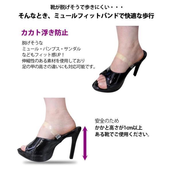is-fit ミュールフィットバンド 女性用 フリーサイズかかと浮き防止 靴を脱げにくくする 快適歩行 フィット ミュール パンプス サンダル
