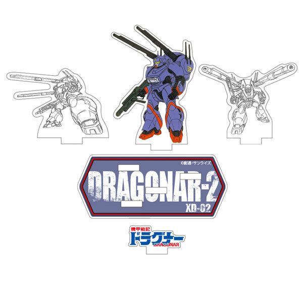 『機甲戦記ドラグナー』アクリルフィギュアドラグナー2 インドア 《06月 》