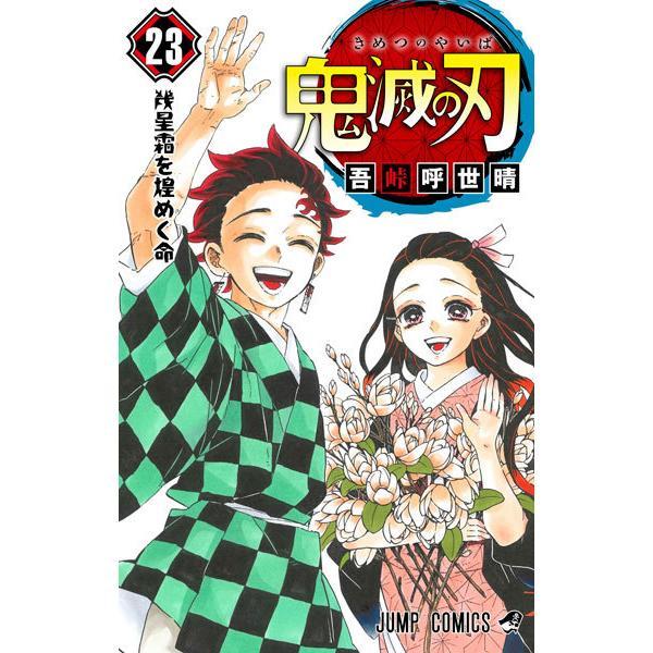 鬼滅の刃23巻通常版(書籍) 集英社 《発売済・在庫品》
