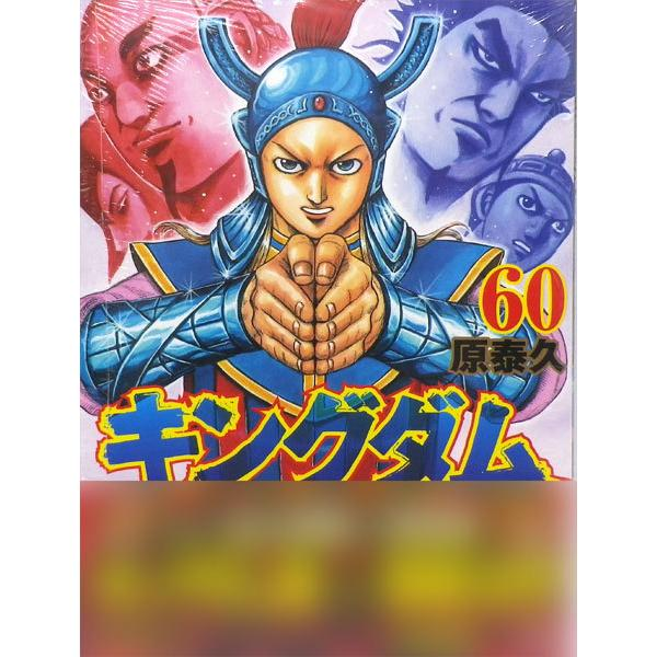 キングダム(60)(書籍) 集英社 《在庫切れ》