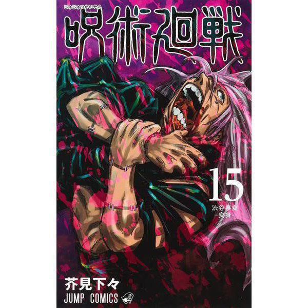 呪術廻戦15(書籍) 集英社 《発売済・在庫品》
