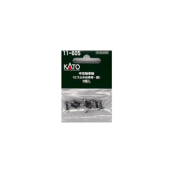 11-605 中空軸車輪(ビス止め台車用・銀)(8個入)[KATO]《発売済・在庫品》