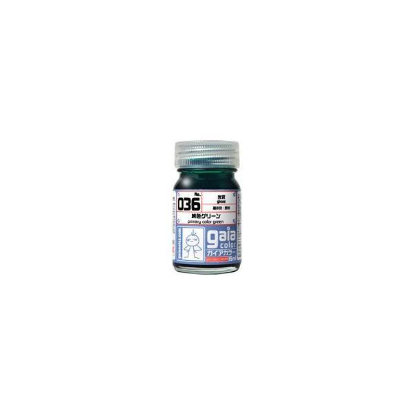 ガイアカラー 036 純色グリーン(光沢・15ml入瓶)[ガイアノーツ]《発売済・在庫品》