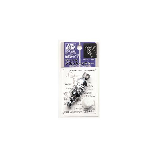 ドレン&ダストキャッチャーハンドグリップ式/エアーフイルター PS282[GSIクレオス]《発売済・在庫品》