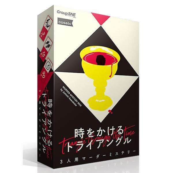 カードゲーム 時をかけるトライアングル[グループSNE/cosaic]《発売済・在庫品》