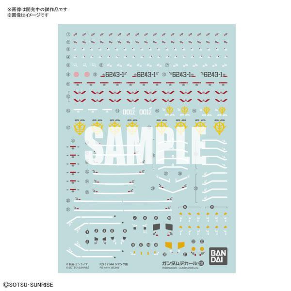 ガンダムデカール No.131 RG 1/144 ジオング用[BANDAI SPIRITS]《12月予約》