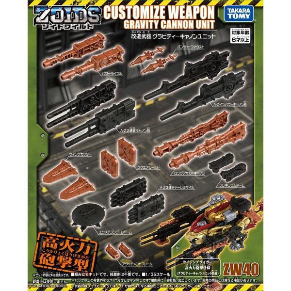 ゾイドワイルド ZW40 改造武器 グラビティ―キャノンユニット[タカラトミー]《発売済・在庫品》