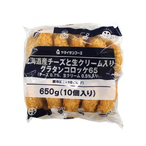 ヤヨイサンフーズ 北海道産チーズと生クリーム入グラタンコロッケ 650g(10個)