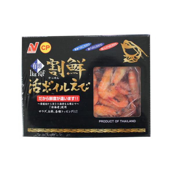 ニチレイ 割鮮活ボイルえび 有頭IQF(S) 1kg