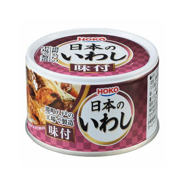 宝幸 日本のいわし味付 140g