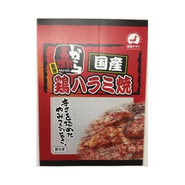 タケムラ商事 国産鶏ハラミ味付け(赤から監修) 180g