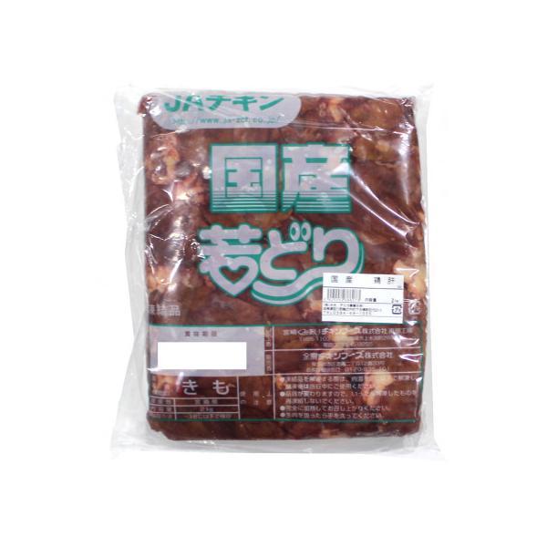 国産 鶏肝 2kg