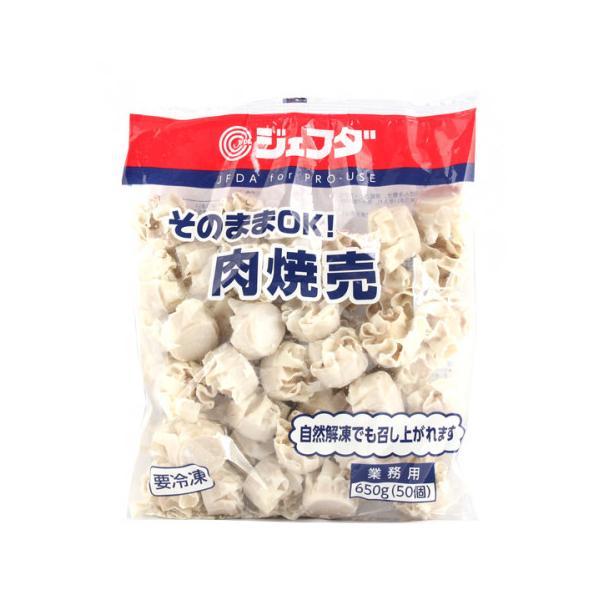 ジェフダ そのままOK!肉焼売 650g(50個)