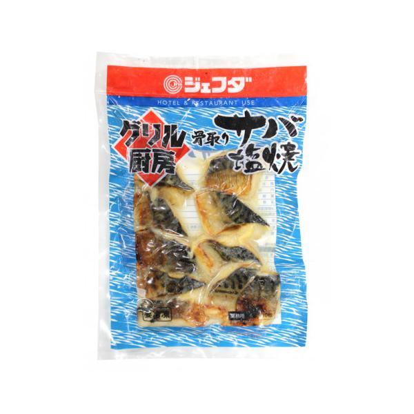 ジェフダ グリル厨房 サバ塩焼 20g×10