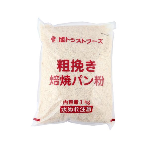 旭トラスト 粗挽き 焙焼パン粉 1kg