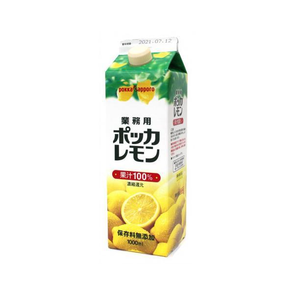 【奉仕品】ポッカサッポロ 業務用レモン 1L