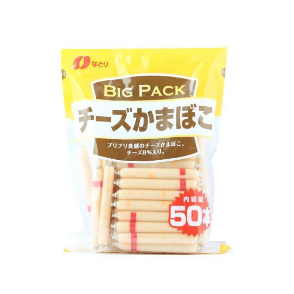 なとり チーズかまぼこ 600g(50本)