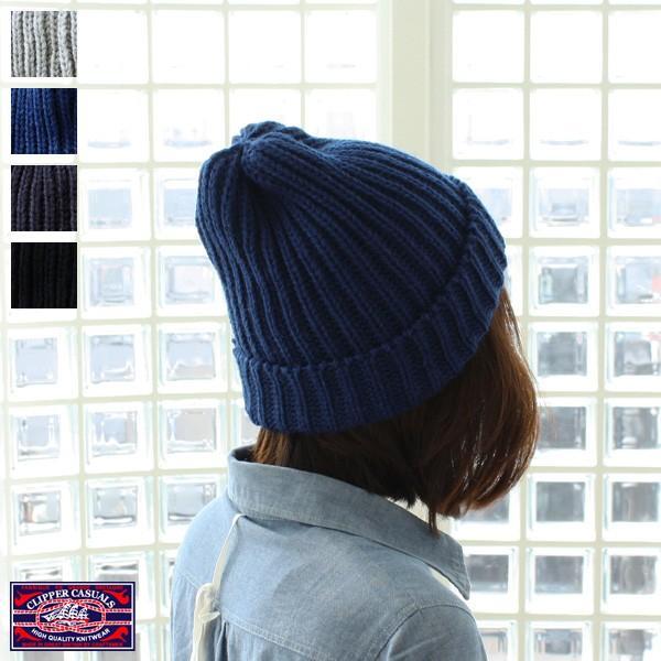 CLIPPER CASUALS(クリッパーカジュアル)ブリティッシュウールニット帽 *2008001|amico-di-ineya