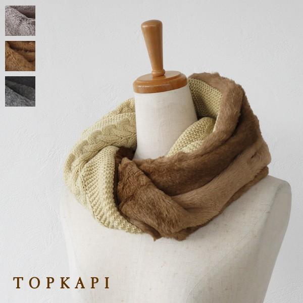 TOPKAPI スヌード エコファー ニット トプカピ 458-10-10008|amico-di-ineya