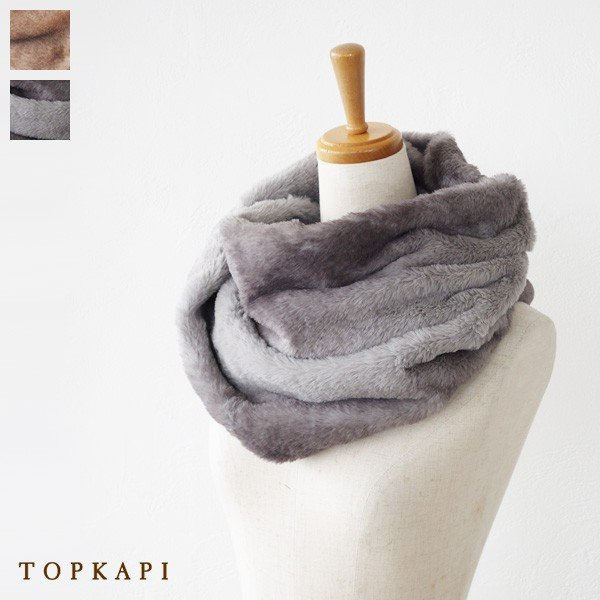 TOPKAPI トプカピ エコファー ねじり スヌード マフラー 458-10-70005|amico-di-ineya